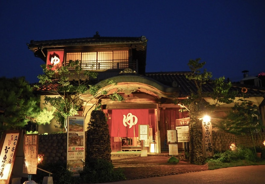 Things To Do in Amanohashidate Japan #5 - Visit Chie no Yu