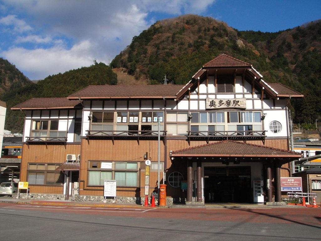 Okutama Train Station Japan