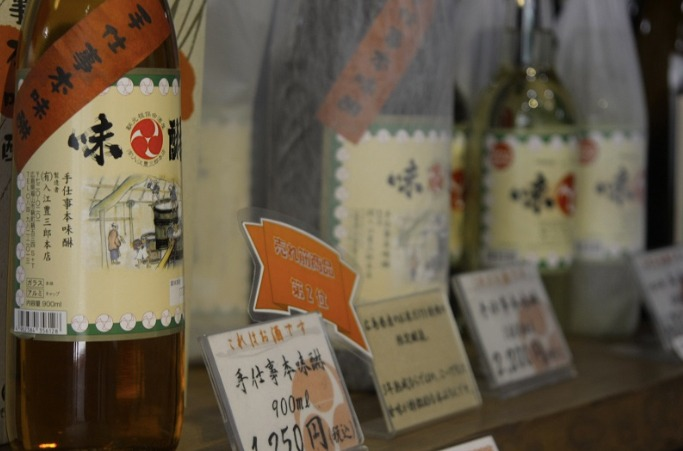 Tomonoura Japan Try The Famous Local Liquor, Homeishu 1